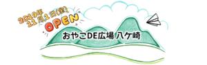 おやこDE広場八ケ崎オープン