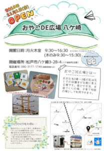 おやこDE広場八ケ崎 11/1オープンのサムネイル