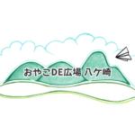 おやこDE広場八ケ崎