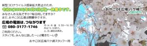 おやこDE広場八ケ崎からお知らせ(2020年4月)