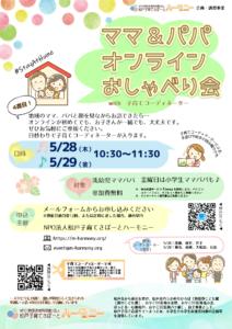 ママ&パパオンラインおしゃべり会(4週目)