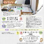 matsudo-de-kosodate_online-hiroba_hachigasaki202006のサムネイル