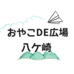 おやこDE広場八ケ崎ロゴ