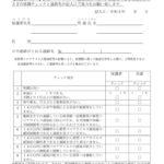 【12.4改訂版】健康観察シートのサムネイル