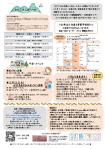 おやこDE広場八ケ崎2020年12月