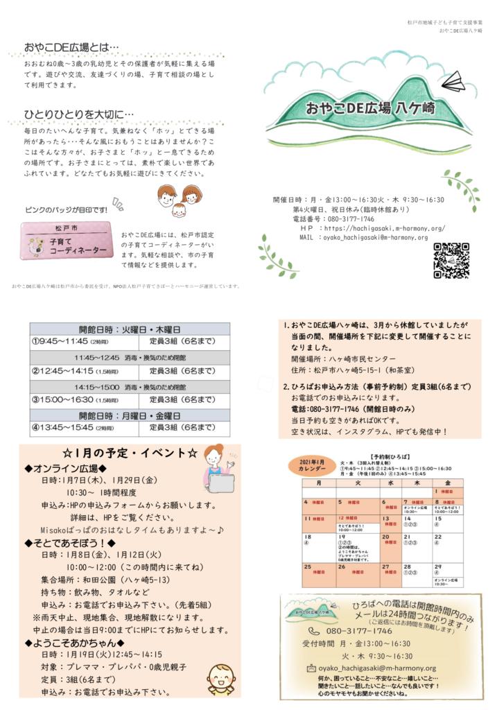 おやこDE広場八ケ崎2021年1月